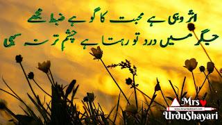 Awesome Shayari Images, Urdu love Shayari Images
