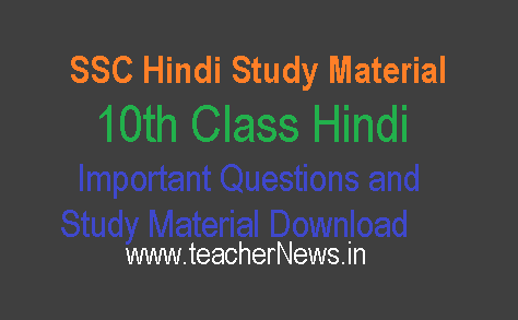 SSC/10th Class Hindi Study Material – 10th Class Hindi Important Questions Download