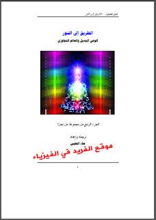 تحميل كتاب من نحن ؟ الجزء الرابع ، علاء الحلبي pdf