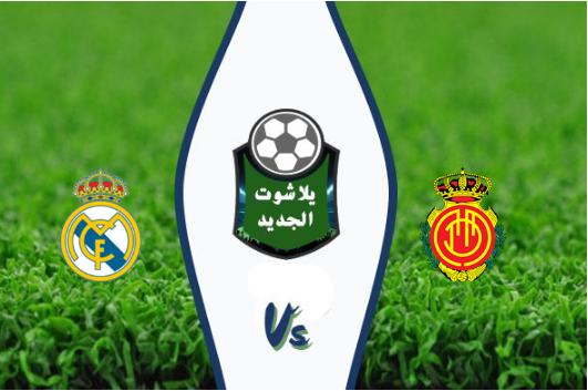 نتيجة مباراة ريال مدريد وريال مايوركا اليوم 19-10-2019 الدوري الاسباني