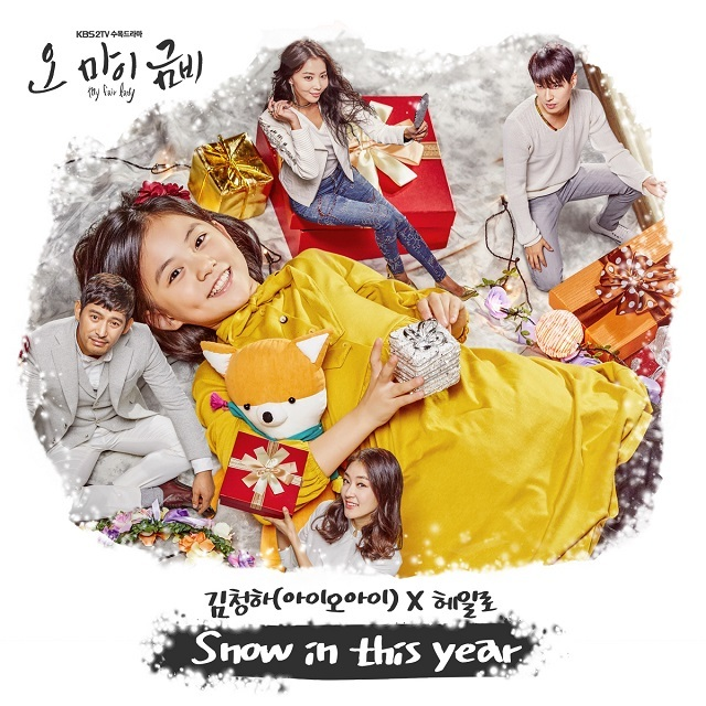 Download Ost. Oh My Geum-Bi Terbaru