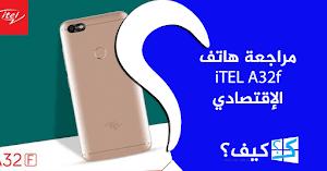 مراجعة هاتف إيتل ITEL A32F الإقتصادي