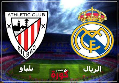 مشاهدة مباراة ريال مدريد وأتلتيك بيلباو بث مباشر اليوم