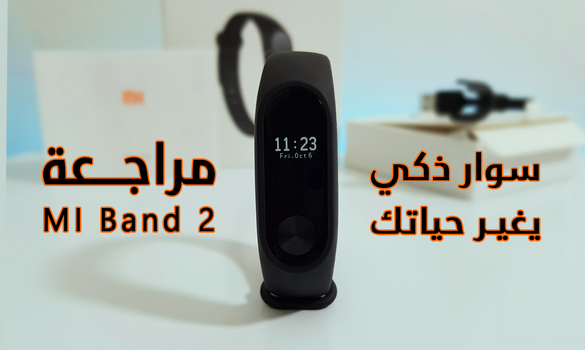 مراجعة Xiaomi MI Band 2 | السوار الذكي الرائع !!