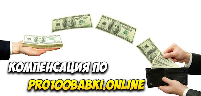 Компенсация по pro100babki.online