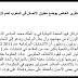 هذا هو تقرير وزارة الخارجية الامريكية حول حقوق الإنسان في المغرب الذي أغضب وزارة الداخلية المغربية (مترجم الى العربية)