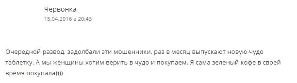 Мангустин отзыв