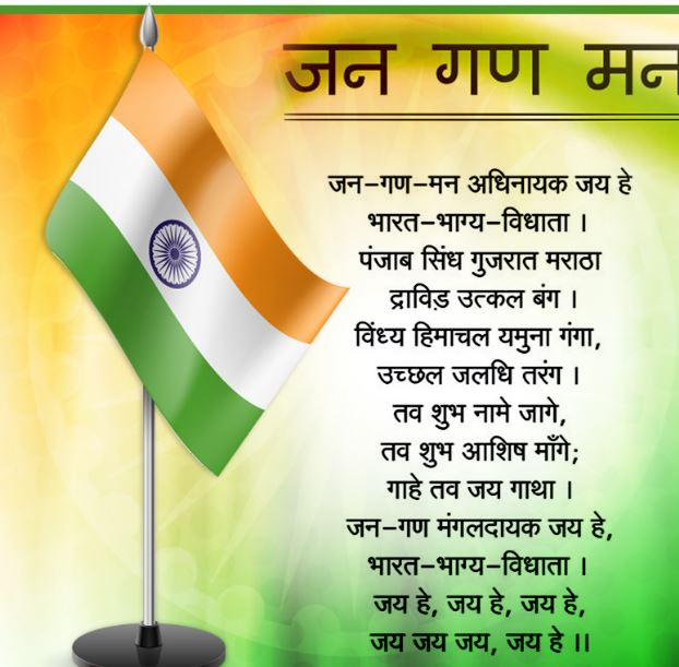 15 August Songs Lyrics 2016 Desh Bhakti Songs of Independence Day in Hindi