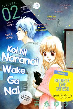 Koi ni Naranai Wake ga Nai