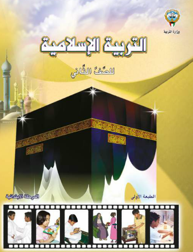 كتاب الوزارة في التربية الدينية للصف الثانى الإبتدائي الترم الأول والثاني 2019