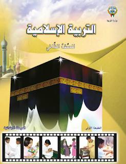 كتاب التربية الدينية للصف الثانى الإبتدائي الترم الأول والثاني 2018