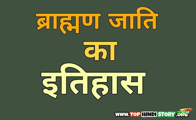 Brahman History in Hindi
