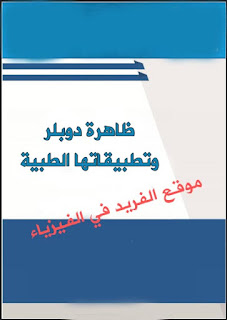 تطبيقات ظاهرة دوبلر في الطب pdf ،  Applications of the Doppler phenomenon in medicine
