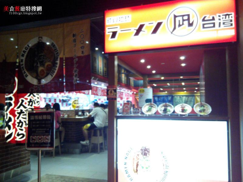 [中部] 台中老虎城【凪‧台灣】看完電影下樓吃道地日本風味拉麵吧
