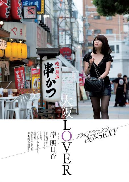 Kishi Asuka 岸明日香 Weekly Playboy 週刊プレイボーイ Aug 2015 Photos