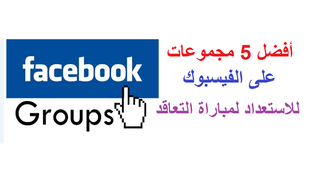 لضان الاستعداد الجيد لمباراة التعاقد انظم لهذه المجموعات على الفيسبوك