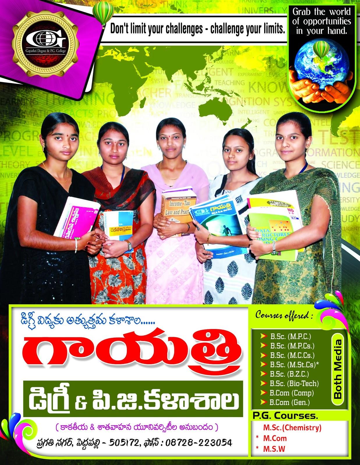 gayatri college brochure design template