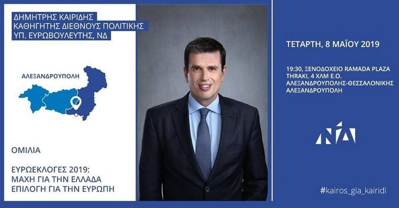 Στην Αλεξανδρούπολη ο υποψήφιος Ευρωβουλευτής της ΝΔ Δημήτρης Καιρίδης