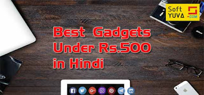 Best  Gadgets Under Rs.500 in Hindi