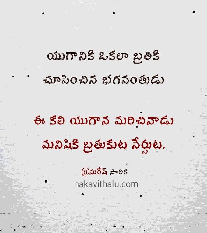 మరిచినాడు మనిషికి బ్రతుకుట నేర్పుట. - Telugu kavithalu