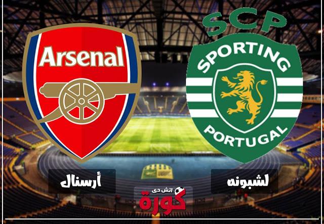 مشاهدة مباراة ارسنال وسبورتينج لشبونة بث مباشر 25-10-2018 الدوري الأوروبي