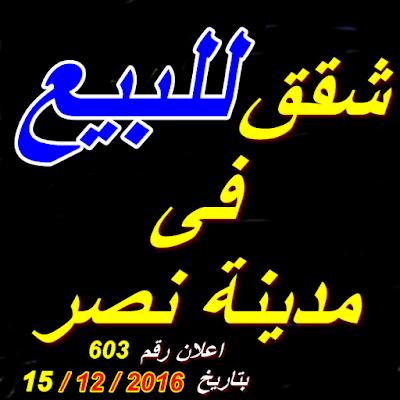 شقق للبيع بمدينة نصر 603 Apartments for sale Nasr City