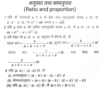 Important facts and sources of Ratio and proportion (अनुपात तथा समानुपात के महत्त्वपूर्ण तथ्य एवं सूत्र)