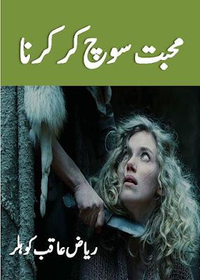 Mohabbat soch kar karna novel by Riaz Aqib Kohlar pdf