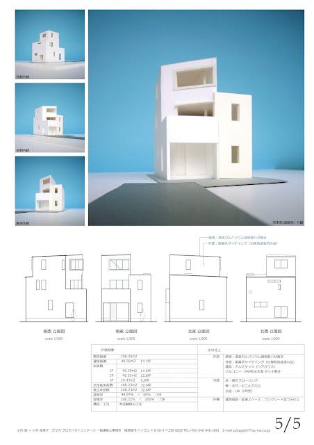 光と風のシークエンスをもたらす三階建ての家 立面計画