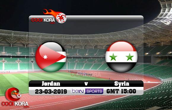 مشاهدة مباراة الأردن وسوريا اليوم 23-3-2019 بطولة الصداقة الدولية