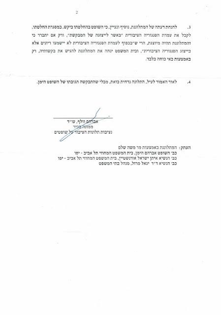 בירור תלונה נגד השופט אברהם הימן - נציבות תלונות הציבור על שופטים מיום 11.02.2019
