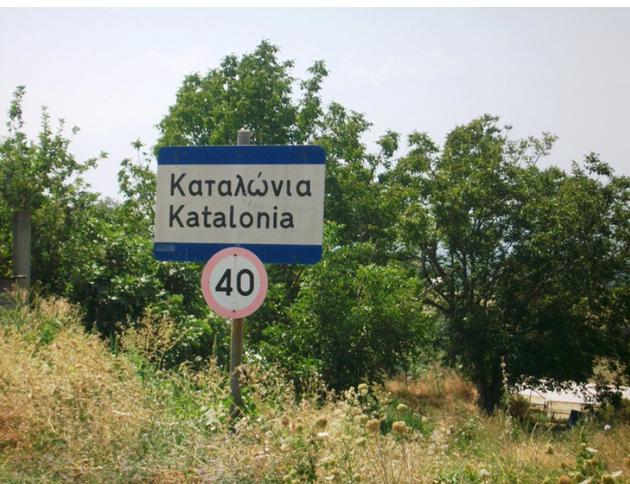 Δείτε που βρίσκεται η Κatalonia της Ελλάδας