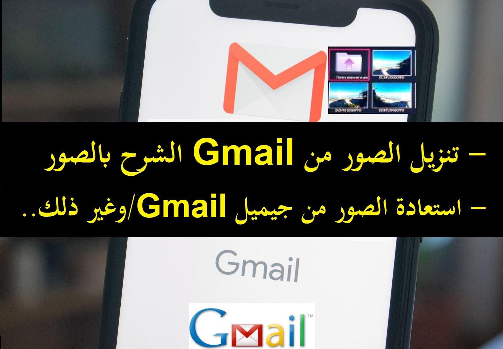 تنزيل الصور من gmail