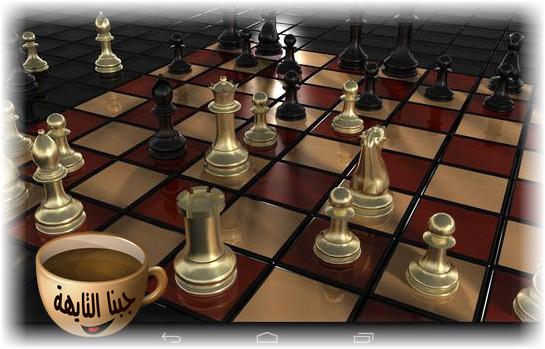 تحميل لعبة الشطرنج ويندوز 7