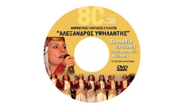 """Διαθέτει το DVD της συναυλίας που διοργάνωσε, ο """"Αλέξανδρος Υψηλάντης"""" Νέας Τραπεζούντας Πιερίας"""