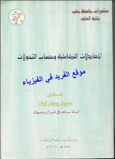 كتاب المعادلات التفاضلية وحساب التحولات pdf، معادلات فريدهولم التكاملية، معادلات فولتيرا التكاملية pdf، المعادلات التفاضلية الجزئية