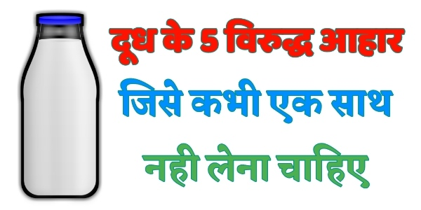 Ye 6 Food Hai Dudh Ke Viruddh Aahar, Kabhi Na Le Ek Sath | Health Tips - 6 milk opposite foods