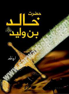 Hazrat Khalid Bin Walid (Sword of Allah) by Zaid Hamid Urdu