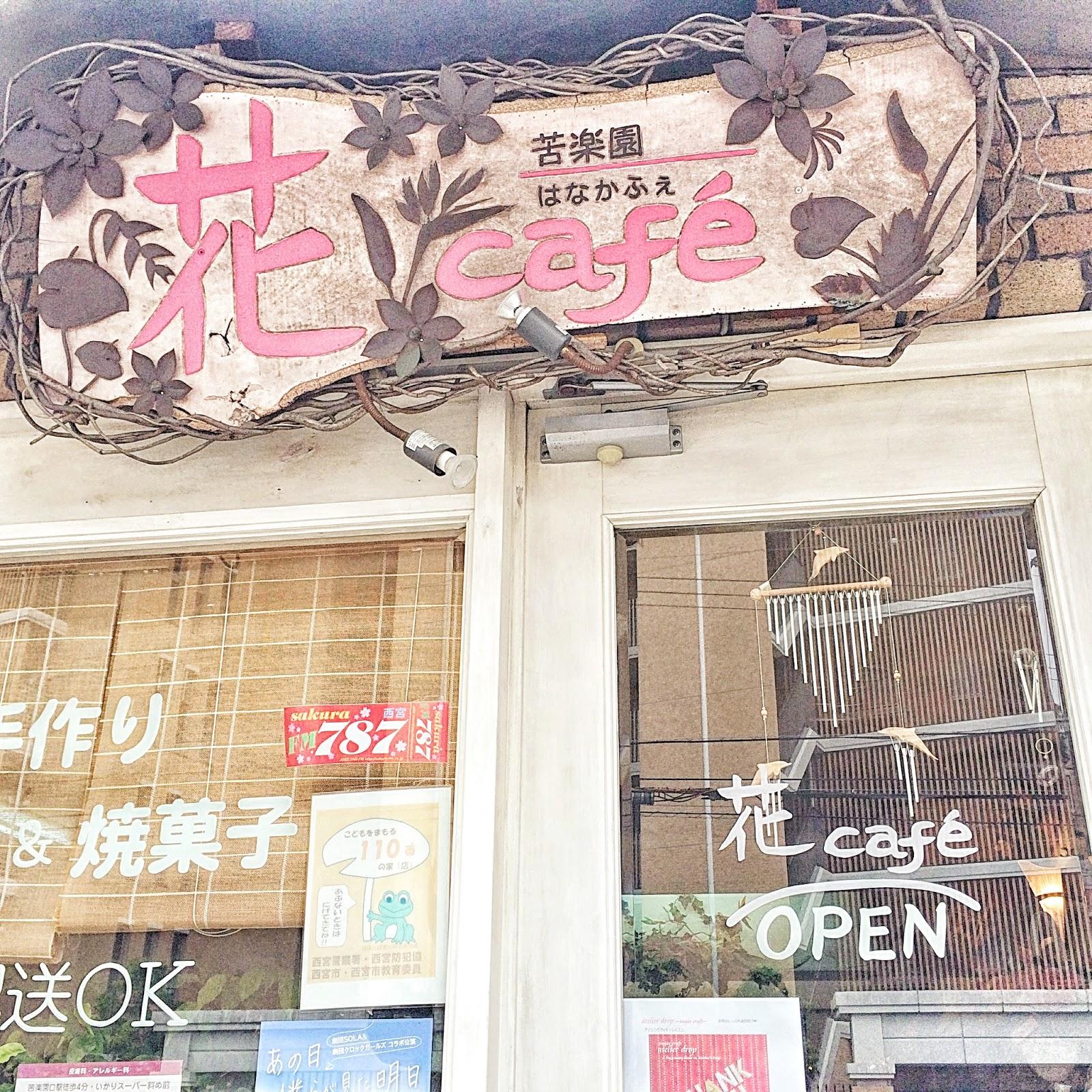 苦楽園の花カフェ(cafe)で委託販売!売れない評判の謎解き