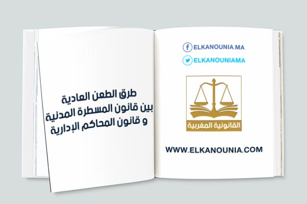 طرق الطعن العادية بين قانون المسطرة المدنية وقانون المحاكم الإدارية