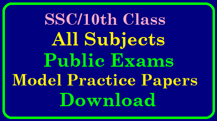 TS SSC 10th Class All Subjects Public Exams Model Practice Papers TS 10th Class Previous Years Practice Papers – Telangana SSC Important Question Papers | TS SSC/10th Class Model Papers 2019 | Download Telangana SSC/10th Public Exam Question Papers – All Subjects with Answers | Tenth Class Model Papers | TS 10th Class Model Papers 2019 All Subjects | TS/AP SSC Public Exams Previous Papers | Telangana 10th Question Papers | Telangana 10th Previous year Model Practice papers | SSC Model Question Paper for Telangana | | Telangana 10th Class/SSC Model Question Papers 2019 | Download PDF | TS SSC 10th (EM) Previous practice Papers Download | TS 10th Class Telugu Exam Questions Papers Download PDF; Telangana SSC Mathematics Exam Questions Papers Download | TS English Medium SSC/10th Class Model TS SSC 10th 2017 March (TM) Question Papers TS SSC 10th TS 10th class Model Papers, Previous Years Practice Question Papers: /2019/01/ssc-10th-class-telugu-hindi-english-maths-physics-biology-social-all-subjects-public-exams-model-practice-question-papers-download.html
