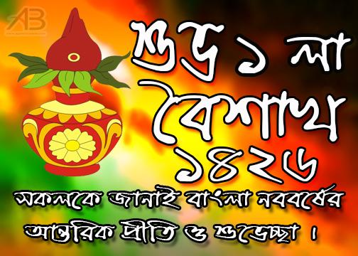 Shuvo Nababarsha Wallpaper & Greetings, Wishes - শুভ নববর্ষ ওয়ালপেপার