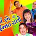 Parnela Cho To Himmat Rakho by Tarak Mehta - Gujarati Natak Comedy Full 2015