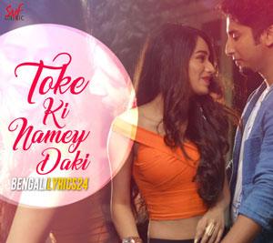Toke Ki Namey Daki Lyrics - Kuntal De