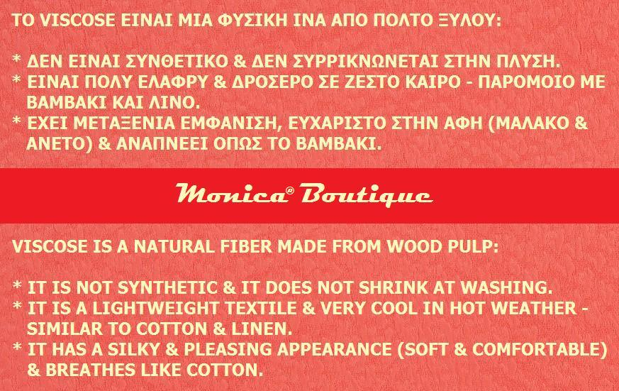 b63526c2e62 Casual Ρουχισμός / Clothing | Viscose vs Polyester