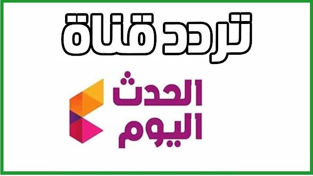 تردد قناة الحدث اليوم AlHadath Alyoum الجديد علي النايل سات