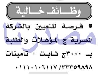 وظائف جريدة الاخبار الثلاثاء 28-03-2017
