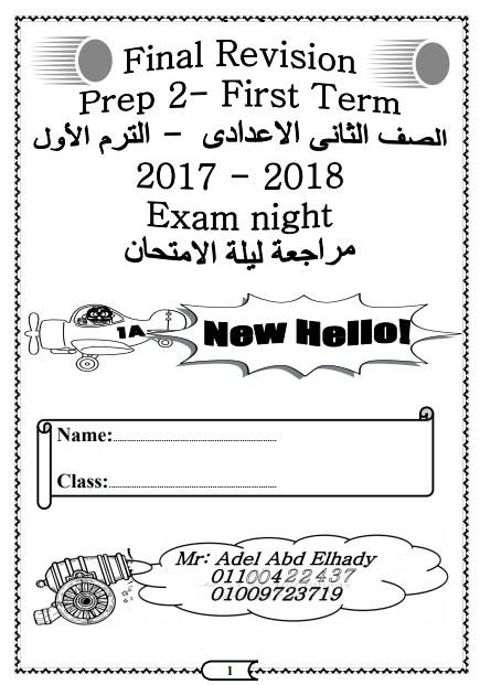 تحميل مراجعة ليلة الامتحان اللغة الإنجليزية الصف الثاني الإعدادي الترم الاول ، مستر عادل عبد الهادى