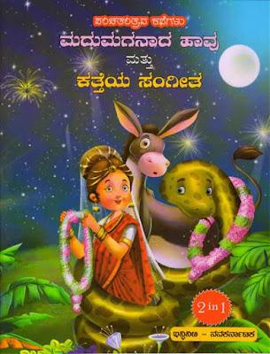 http://www.navakarnatakaonline.com/madumaganada-haavy-mattu-katteya-sangeeta
