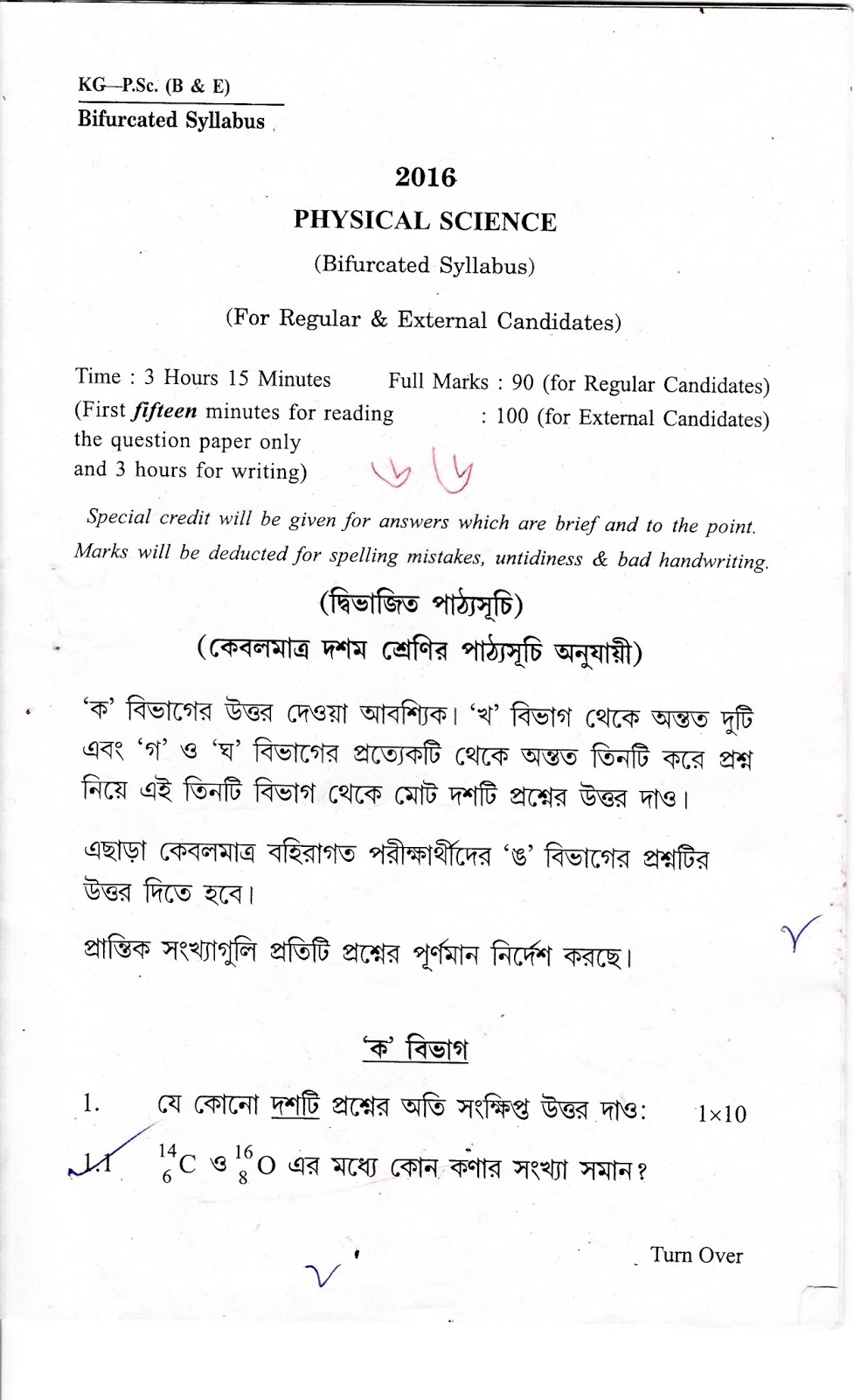 Physical science (Bengali Version Question Paper 2016)